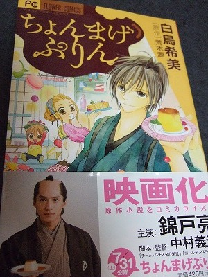 コミック版ちょんまげぷりん(帯有り)